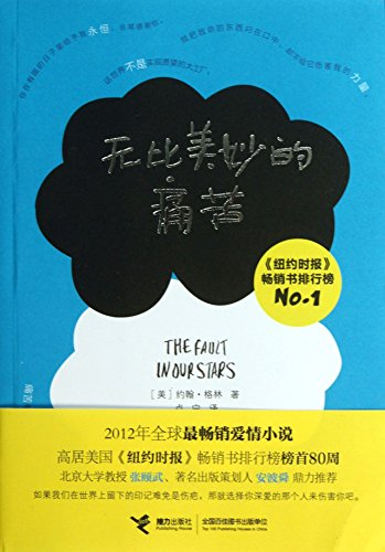 The Fault In Our Stars (Chinese Edition)