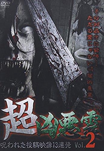 Documentary - Cho Kyoaku Rei Norowareta Toko Eizo 13 Renpatsu Vol.2 [Japan DVD] TOK-D0084