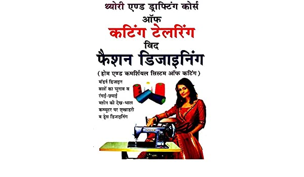 Theory And Drafting Course Of Cutting Tailoring With Fashion Designing Bharti Jain 8903602788104 Amazon Com Books