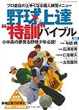 『一流力-サムライジャパン勝利の理由』(双葉社)