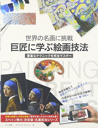 世界の名画に挑戦 巨匠に学ぶ絵画技法