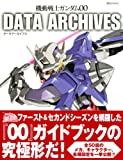 Mobile Suit Gundam 00 Data Archives ( Kodansha MOOK)