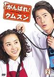 [DVD]がんばれ!クムスン DVD-BOX 2