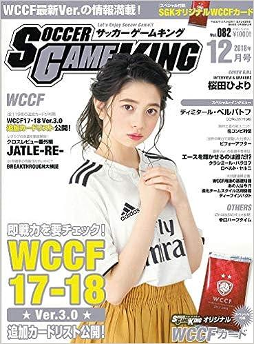 SOCCER GAME KING (サッカーゲームキング) 2018年 12 月号 [雑誌]