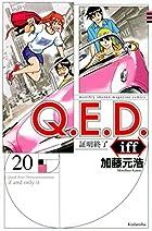 Q.E.D.iff -証明終了- 第20巻