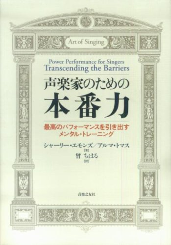 Power Performance for Singers: Transcending the Barriers (Japanese Edition) ebook