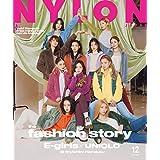NYLON JAPAN 2020年12月号