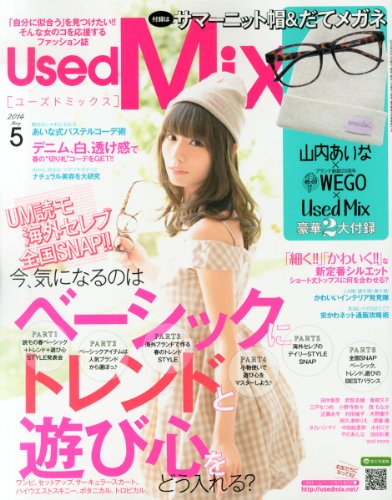 Used Mix 最新号 表紙画像