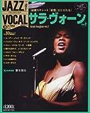 隔週刊CDつきマガジン 「JAZZ VOCAL COLLECTION(ジャズ・ヴォーカル・コレクション)」 2017年6/6号サラ・ヴォーンVOL2