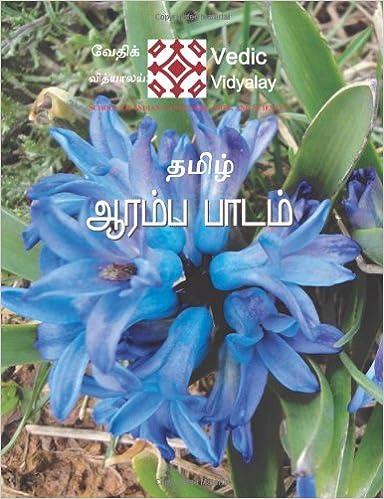 Amazon.com: thamil aaramba padam - Tamil Beginning lesson (Tamil ...