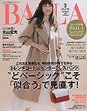BAILAコンパクト版2019年3月号 (BAILA増刊)