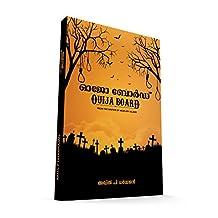 Ouija Board: malayalam novel (Malayalam Edition)