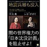 地震兵器も投入 闇の世界権力の「日本沈没計画」を阻止せよ! イルミナティ大幹部が打ち明けてくれた驚愕のプロジェクト (超☆わくわく)