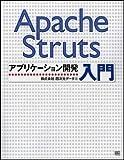 Apache Strutsアプリケーション開発入門