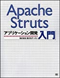 Apache Strutsアプリケーション開発入門(四次元データ)