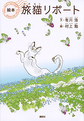絵本「旅猫リポート」