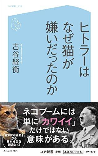 ヒトラーはなぜ猫が嫌いだったのか (コア新書)