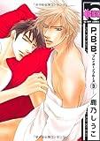 P.B.B. 3 (ビーボーイコミックス)