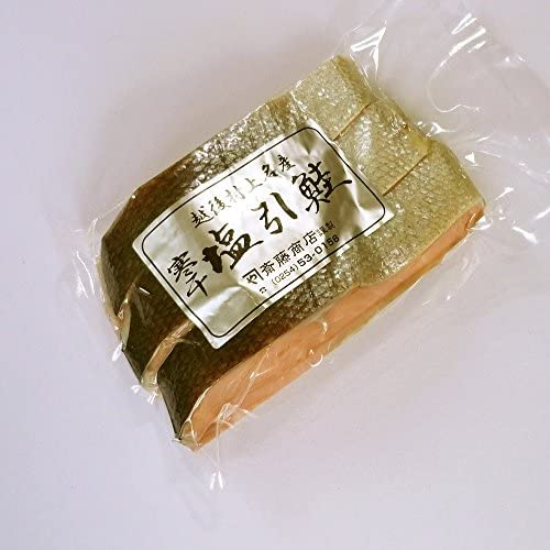 【村上の鮭】新潟村上の塩引き鮭 切り身 3切入3袋