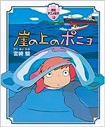 崖の上のポニョ 徳間アニメ絵本30
