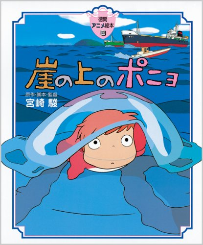 Ponyo on the Cliff by the Sea Anime Picture Book (Japanese Import)