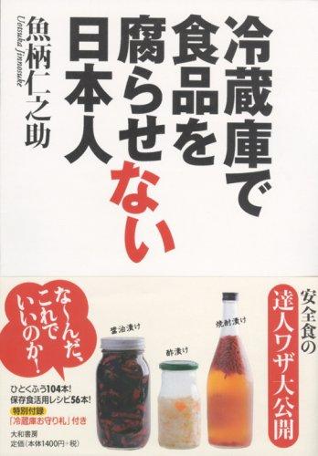 冷蔵庫で食品を腐らせない日本人