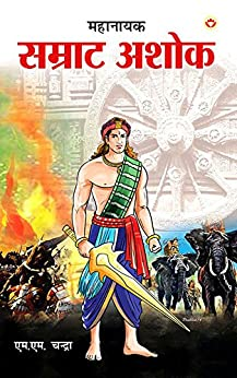 nanhe samrat hindi ebook