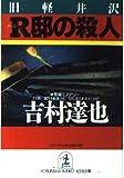 旧軽井沢R邸の殺人 (光文社文庫)