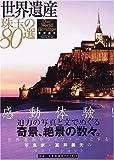世界遺産珠玉の80選 (JTBのMOOK)