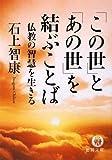 「この世」と「あの世」を結ぶことば―仏教の智慧を生きる (徳間文庫)