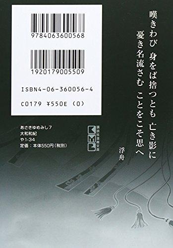 The Yumemishi Asaki (7) (Kodansha Manga Bunko) (2001) ISBN: 4063600564 [Japanese Import]