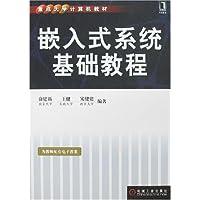 重点大学计算机教材•嵌入式系统基础教程
