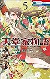 天堂家物語 5 (花とゆめコミックス)
