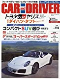 CAR and DRIVER 2020年 03 月号 [雑誌]