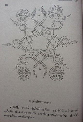 Maha Yan 108 Sak Yant Book Thai Temple Tattoo Antique Pattern Yantra Magic  Master Learn Reading and Writing Khmer (Cambodia) Language