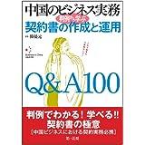 中国のビジネス実務 判例から学ぶ契約書の作成と運用 Q&A100