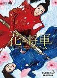 花と将軍~Oh My General~ DVD-BOX3