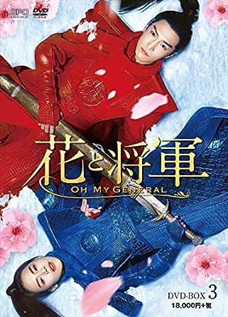 amazon 花と将軍 oh my general dvd box3 tvドラマ