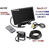 ORIGIN LEDバックカメラ 7インチカラー液晶 20m同軸延長ケーブル 12V/24V両用 A0155P