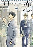 君恋<社会人編>1 (愛蔵版コミックス)