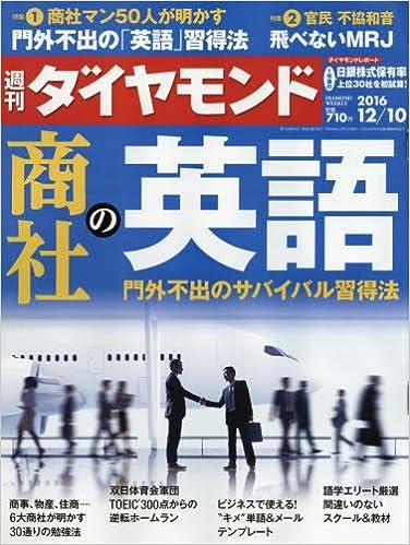 週刊ダイヤモンド 2016年 12/10 号 [雑誌] (商社の英語)
