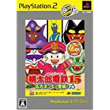 桃太郎電鉄15 PlayStation 2 The Best