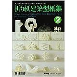 Pattern Sheets of Origamic Architecture, Vol. 2 by Masahiro Chatani (1988-12-04)