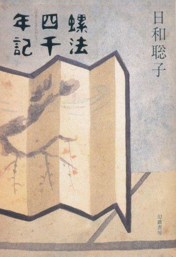 螺法四千年記