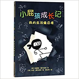 My Life as a Ninja (The My Life series) (Chinese Edition ...