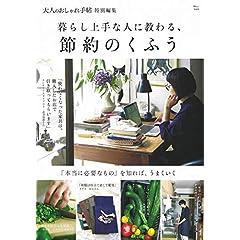 大人のおしゃれ手帖 特別編集 表紙画像
