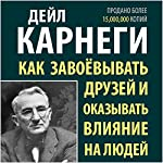 How to Win Friends & Influence People [Russian Edition] | Dale Carnegie