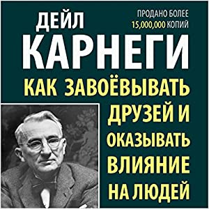 How to Win Friends & Influence People [Russian Edition] Audiobook by Dale Carnegie Narrated by Stanislav Ivanov