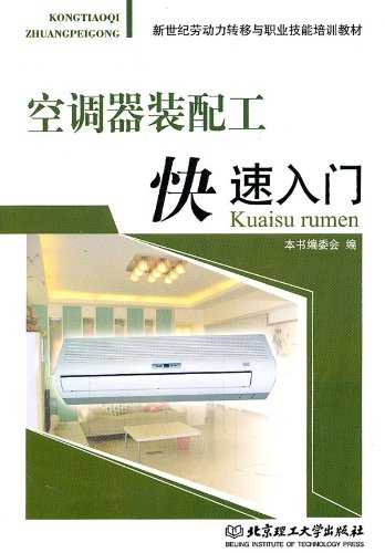 Download Air conditioner fitter Quickstart(Chinese Edition) pdf epub