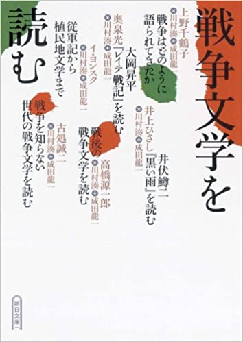 戦争文学を読む (朝日文庫) | 川...